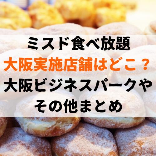 ドーナッツ 食べ 放題
