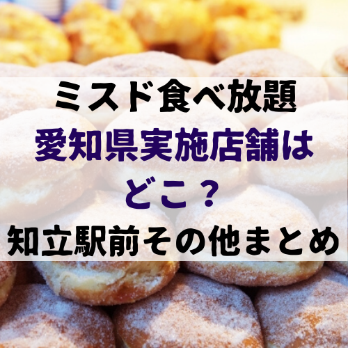 食べ 大阪 ミスド 放題