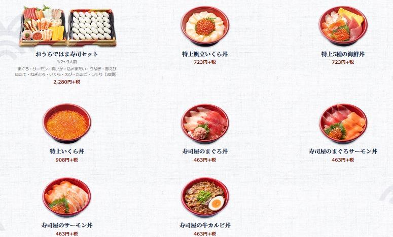 柳井 寿司 は ま はま寿司 柳井店