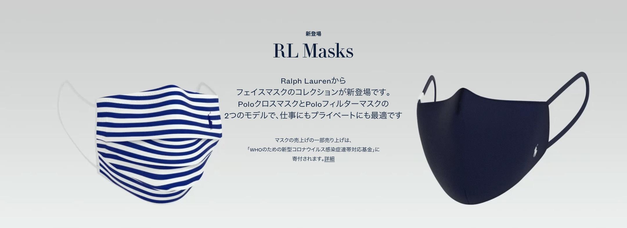 ローレン 日 発売 ラルフ マスク [ラルフローレン] 売り上げがコロナ資金に。POLOのマスクが登場。